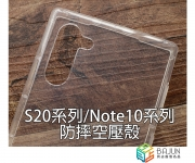 【S20 Note10 空壓殼_n10c】