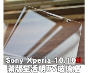 【sony xperia 10 UV全膠】